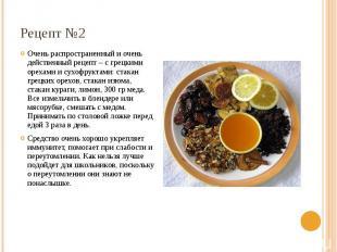 Рецепт №2 Очень распространенный и очень действенный рецепт – с грецкими орехами