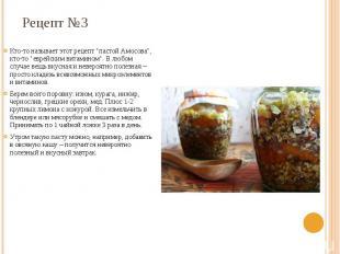 """Рецепт №3 Кто-то называет этот рецепт """"пастой Амосова"""", кто-то """"е"""