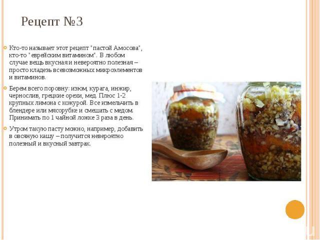 """Рецепт №3 Кто-то называет этот рецепт """"пастой Амосова"""", кто-то """"еврейским витамином"""". В любом случае вещь вкусная и невероятно полезная – просто кладезь всевозможных микроэлементов и витаминов. Берем всего поровну: изюм, курага, …"""
