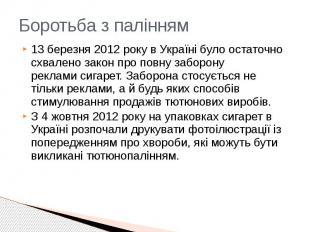 Боротьба з палінням 13 березня2012року в Україні було остаточно схва