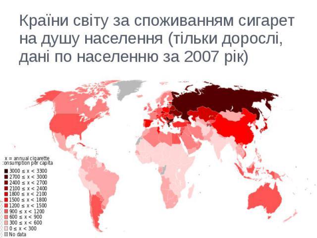 Країни світу за споживанням сигарет на душу населення (тільки дорослі, дані по населенню за 2007 рік)