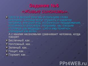 Часто в русской речи мы используем слова синонимы, которые могут отразить и хара