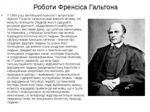 Роботи Френсіса Гальтона У1869році англійський психолог і антрополог