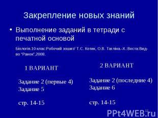 Выполнение заданий в тетради с печатной основой Выполнение заданий в тетради с п