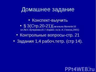 Конспект-выучить Конспект-выучить § 3(Стр.20-21)(загальна біологія:10 кл./М.Є.Ку