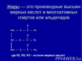 О О ║ СН2 — О — С — R1 О ║ СН — О — С — R2 О ║ СН2 — О — С — R3, где R1, R2, R3