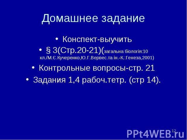 Конспект-выучить Конспект-выучить § 3(Стр.20-21)(загальна біологія:10 кл./М.Є.Кучеренко,Ю.Г.Вервес.та ін.-К.:Генеза,2001) Контрольные вопросы-стр. 21 Задания 1,4 рабоч.тетр. (стр 14).