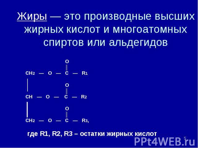 О О ║ СН2 — О — С — R1 О ║ СН — О — С — R2 О ║ СН2 — О — С — R3, где R1, R2, R3 – остатки жирных кислот