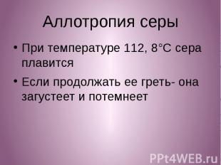 Аллотропия серы При температуре 112, 8°C сера плавится Если продолжать ее греть-