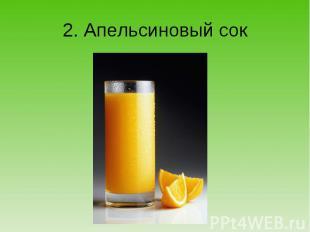 2. Апельсиновый сок