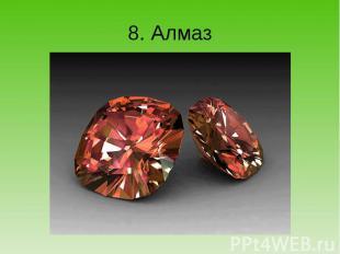 8. Алмаз