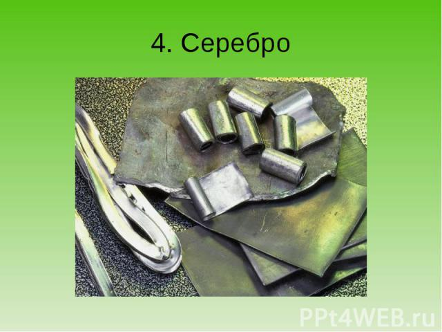 4. Серебро