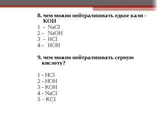 8. чем можно нейтрализовать едкое кали - КОН 8. чем можно нейтрализовать едкое к