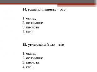 14. гашеная известь – это 14. гашеная известь – это 1. оксид 2. основание 3. кис