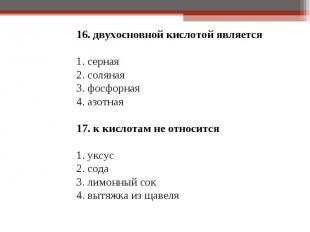 16. двухосновной кислотой является 16. двухосновной кислотой является 1. серная