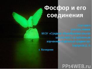 Фосфор и его соединения Составил: учитель химии МОУ «Средняя общеобразовательная