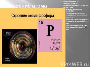 Строение атома Символ элемента:P. Атомный номер:15. Положение