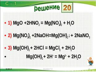 1) MgO +2HNO3 = Mg(NO3)2 + H2O 1) MgO +2HNO3 = Mg(NO3)2 + H2O 2) Mg(NO3)2 +2NaOH