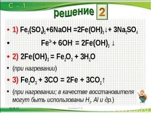 1) Fe2(SO4)3 +6NaOH =2Fe(OH)3↓+ 3Na2SO4 1) Fe2(SO4)3 +6NaOH =2Fe(OH)3↓+ 3Na2SO4