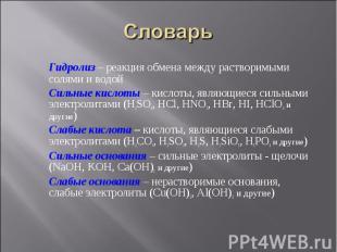 Гидролиз – реакция обмена между растворимыми солями и водой Гидролиз – реакция о