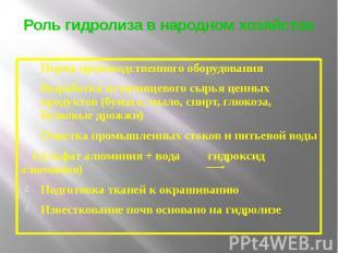Роль гидролиза в народном хозяйстве Порча производственного оборудования Выработ