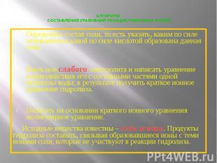 АЛГОРИТМ СОСТАВЛЕНИЯ УРАВНЕНИЙ РЕАКЦИЙ ГИДРОЛИЗА СОЛЕЙ Определить состав соли, т