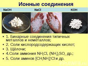 Ионные соединения 1. Бинарные соединения типичных металлов и неметаллов; 2. Соли