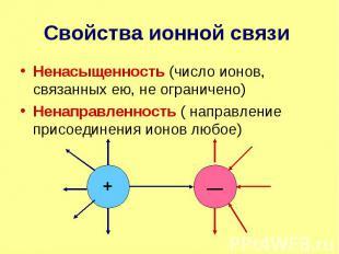 Свойства ионной связи Ненасыщенность (число ионов, связанных ею, не ограничено)