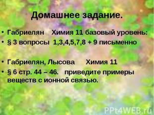 Домашнее задание. Габриелян Химия 11 базовый уровень: § 3 вопросы 1,3,4,5,7,8 +
