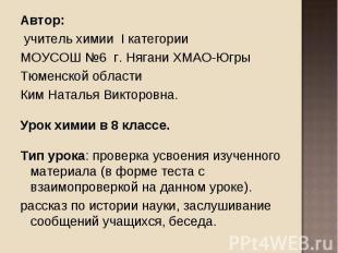 Автор: Автор: учитель химии I категории МОУСОШ №6 г. Нягани ХМАО-Югры Тюменской