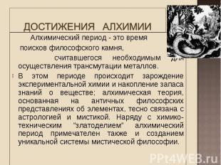 Алхимический период - это время Алхимический период - это время поисков философс