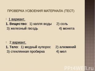 1 вариант. 1 вариант. 1. Вещество: 1) капля воды 2) соль 3) железный гвоздь 4) м