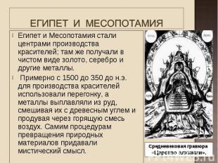 Египет и Месопотамия стали центрами производства красителей; там же получали в ч