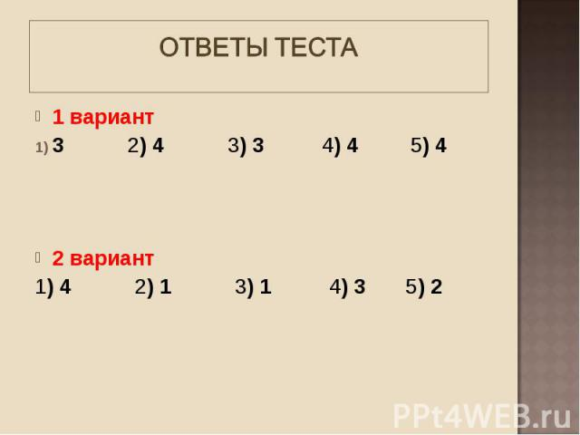 1 вариант 1 вариант 3 2) 4 3) 3 4) 4 5) 4 2 вариант 1) 4 2) 1 3) 1 4) 3 5) 2