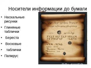 Носители информации до бумаги Наскальные рисунки Глиняные таблички Береста Воско