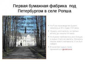 Первая бумажная фабрика под Петербургом в селе Ропша На Руси производство бумаги