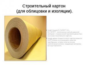 Строительный картон (для облицовки и изоляции).