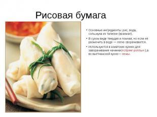 Рисовая бумага Основные ингредиенты: рис, вода, соль,мука из тапиоки (крахмал).