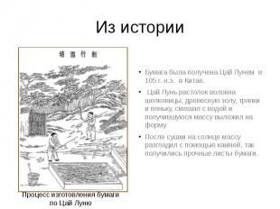 Из истории Бумага была получена Цай Лунем в 105 г. н.э. в Китае. Цай Лунь растол