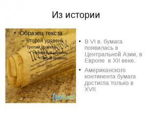 Из истории В VI в. бумага появилась в Центральной Азии, в Европе в XII веке. Аме