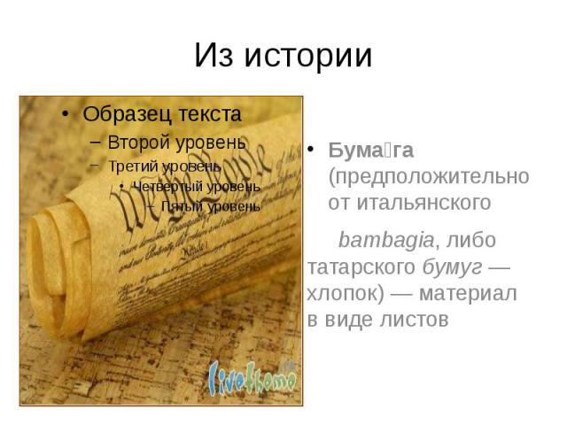 Из истории Бума га (предположительно от итальянского bambagia, либо татарского бумуг — хлопок) — материал в виде листов