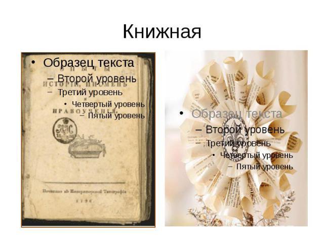 Книжная