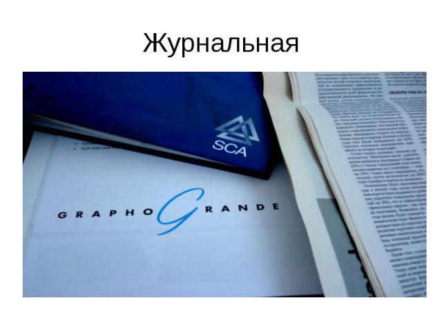 Журнальная