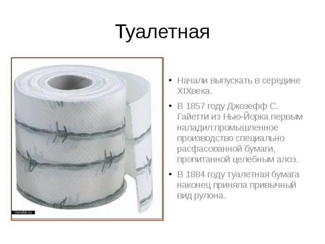 Туалетная