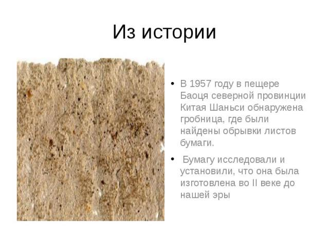 Из истории В 1957 году в пещере Баоця северной провинции Китая Шаньси обнаружена гробница, где были найдены обрывки листов бумаги. Бумагу исследовали и установили, что она была изготовлена во II веке до нашей эры