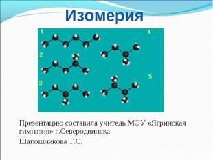 Презентацию составила учитель МОУ «Ягринская гимназия» г.Северодвинска Шапошнико