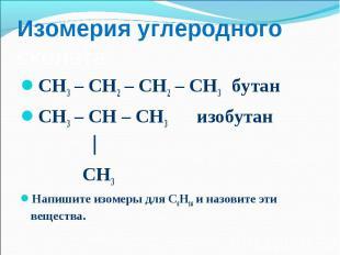 СН3 – СН2 – СН2 – СН3 бутан СН3 – СН2 – СН2 – СН3 бутан СН3 – СН – СН3 изобутан