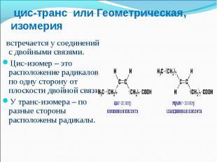 встречается у соединений с двойными связями. встречается у соединений с двойными