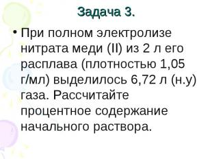 При полном электролизе нитрата меди (II) из 2 л его расплава (плотностью 1,05 г/