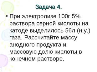 При электролизе 100г 5% раствора серной кислоты на катоде выделилось 56л (н.у.)